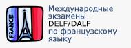 Международные экзамены DELF/DALF