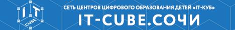 Центр цифрового образования детей «IT-куб» города Сочи
