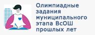 Олимпиадные задания муниципального этапа Всероссийской олимпиады школьников