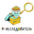 Всероссийский конкурс исследовательских работ и творческих проектов дошкольников и младших школьников «Я-исследователь»